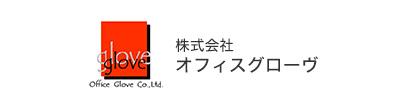株式会社オフィスグローブ